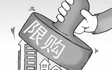 <b>厦门:出台七条平稳楼市新规定 限购政策又一次升级了</b>