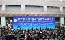 第六届兰陵(苍山)蔬菜产业博览会将于下月正式开幕