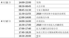 启动未来 2018中国园林新苗商大会4月泰安开幕