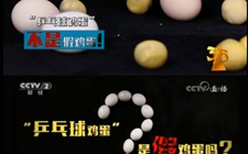 """""""乒乓球鸡蛋""""不是假鸡蛋!央视3·15直播辟谣"""