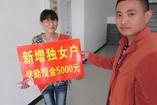 葡京网址独生子女户和双女户家庭扶助申请条件与程序
