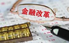 <b>政府重视普惠金融推广发展 加快金融体制改革服务好实体经济</b>