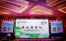 <b>贵州省平塘县:2018都匀毛尖国际茶人会在此启动</b>