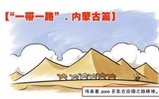 """内蒙古利用""""一带一路""""带动地区发展"""