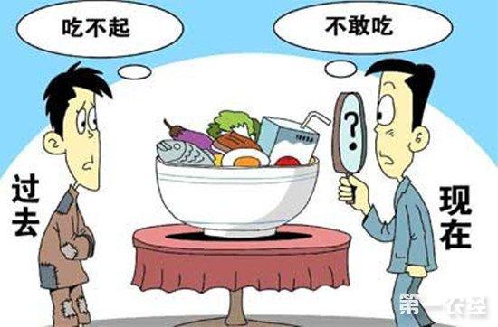 食品安全:以前吃不起,现在不敢吃