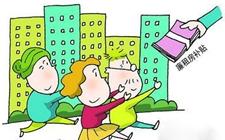 <b>武昌率先全面推行公共租赁住房货币补贴惠及900多户家庭</b>