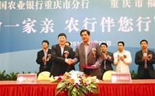 重庆农行分行融城乡发挥金融作用 助力乡村振兴促农增收