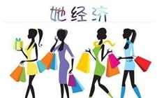 """""""她经济""""成电商零售业角力焦点 有望成为未来消费业增长""""风口"""""""