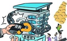 辽宁大连发布住房限购政策 以保障房地场市场平稳健康发展
