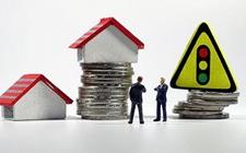 多个重点城市上调房贷利率 上海各大银行房贷利率将普遍提高