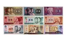 第四套人民币停止流通是真的吗?收藏是否有价值?