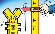 上海:月最低工资标准增加120元 利于完善健全民生保障待遇