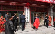 <b>陕西省安康市流水镇:设立农村电商服务站——打通山货销售路径</b>