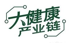 """消费升级加速""""健康中国""""推进,司尔特开启大健康发展新篇章"""