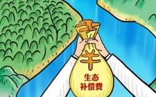 """河南省实施生态补偿政策 2月补偿""""红黑榜""""出炉"""