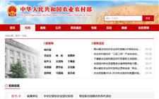 农业部改组进行时:农业部网站改名农业农村部