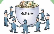 河南郑州:继续深化国家食品安全示范城市建设!