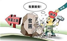 安徽宿州:扶贫先扶志 有志者事竟成