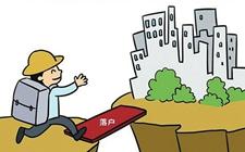 进城落户的农民拆迁征地将拿不到补偿?这是真的吗?