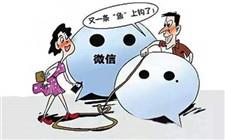 """内蒙古赤峰市:警惕以""""精准扶贫""""名义行骗的微信群"""