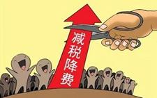 国务院减税将超4000亿元 已确定深化增值税改革措施
