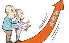 政府报告:提高退休人员基本养老金水平惠及1.14亿退休人员