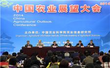 2018中国农业展望大会将于4月20日在北京召开