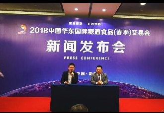 2018中国华东国际糖酒食品(春季)交易会
