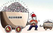 <b>改革国有企业工资决定机制 加强普通职工主体性的保障和改善</b>