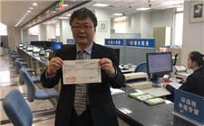 4月1日环保税开征 全国首张环保税票在上海开出