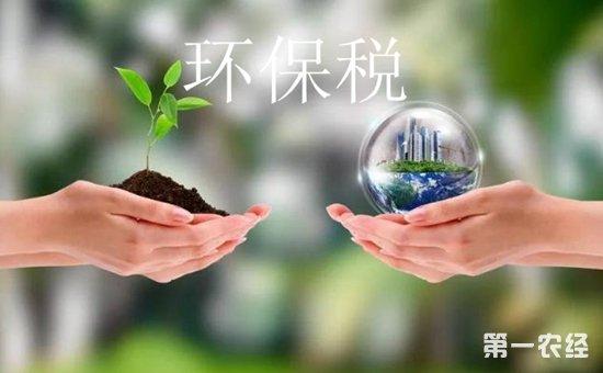 全面推动环境保护  环保税迎来首个征期