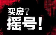 <b>杭州实行公证摇号买房政策 购房环境趋于公平合理化</b>
