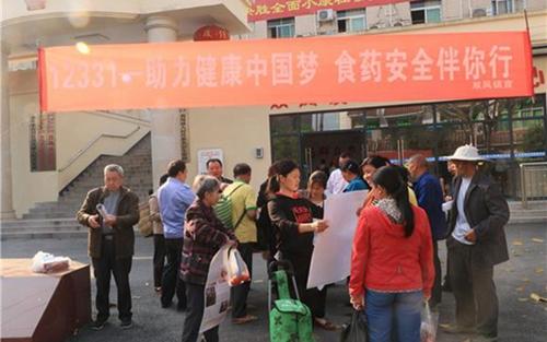"""重庆合川区双凤镇开展""""12331""""食安宣传活动"""