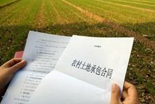 《农村土地承包法》修正案重点问题及新内容