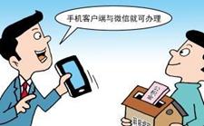 北京住房公积金管理中心升级系统 公积金可以借助手机网上提取