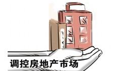 <b>加快建立房地产调控长效机制 同时不放松短期调控力度</b>