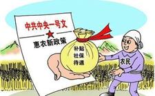 """<b>发布2018年财政重点强农惠农政策集中农业""""人、地、钱""""</b>"""