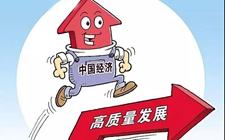 漳州多措并举全力推动经济社会高质量发展