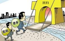 """<b>福州抓好""""招商2018""""引导广大榕商深入参与回归民资</b>"""