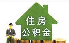 住建部采取四项住房公积金有关措施以降低企业成本