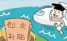 北京发布相关通知为普通高等学校毕业生发放求职创业补贴