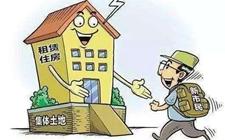 推进集体土地建设租赁住房供应 积极解决房屋建设开发资金问题