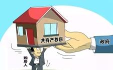 北京:开发商不得拒绝共有产权房组合贷申请