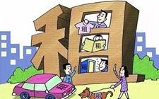 """<b>注重""""分城施策""""助力""""住有所居"""" 保障住房租赁市场稳定发展</b>"""