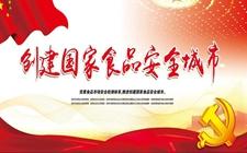 浙江省宁波市:争创国家食品安全示范城市