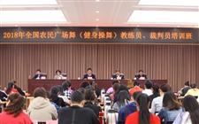 2018全国农民广场舞教练员、裁判员培训班在北京结业