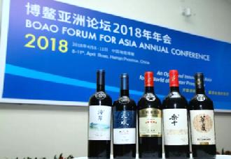 2009年至今长城葡萄酒连续十年连登博鳌亚洲论坛年会