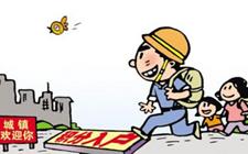 北京积分落户申报即将启动 与其他落户渠道并行全程不收费