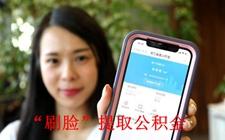 """浙江等地开始推广""""刷脸""""公积金提取业务"""