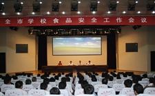 天津:加强食品安全监督培训 保障校园春季食品安全